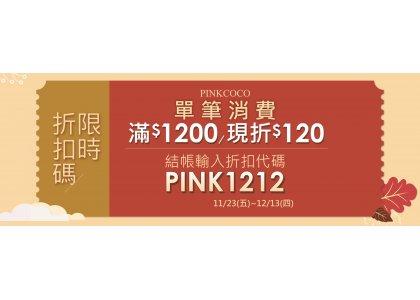 雙12暖身優惠碼 全館滿$1200 折$120 // 結帳輸入代碼【 PINK1212 】