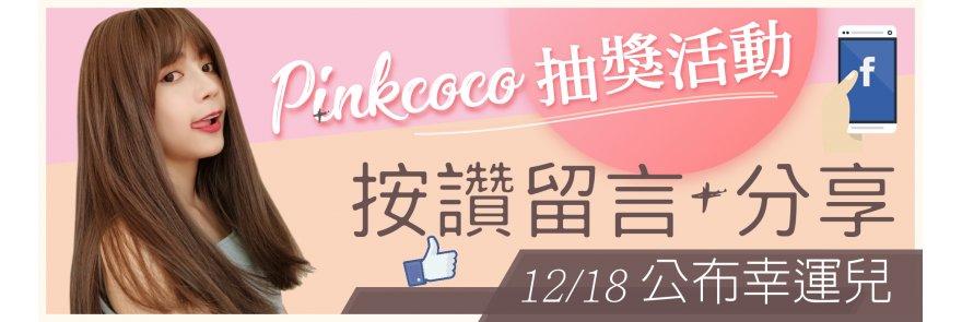 FB粉絲團『按讚+分享+留言』12/18抽十名幸運兒喔 !